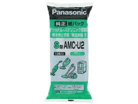 パナソニック/掃除機純正紙パック/AMC-U2