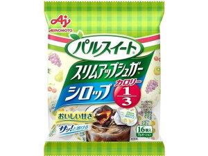味の素/パルスイート スリムアップシュガーシロップ ポーション 16個