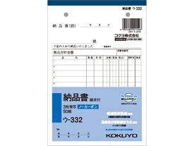 コクヨ/3枚納品書 請求付 50組/ウ-332
