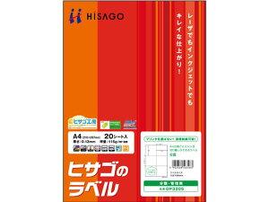 ヒサゴ/台紙ごと切り離しができるラベル6面 20枚/OP3205