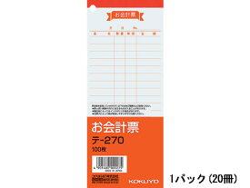コクヨ/お会計票 20冊/テ-270