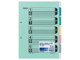 コクヨ/カラー仕切カード(ファイル用) A4タテ 5山 2穴 10組/シキ-60