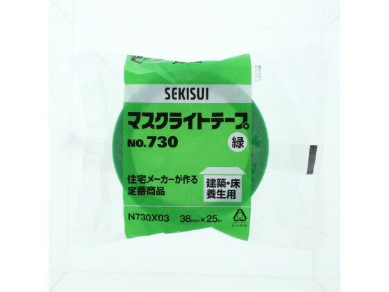 積水化学工業/マスクライトテープ 38mm×25m 緑/NO.730