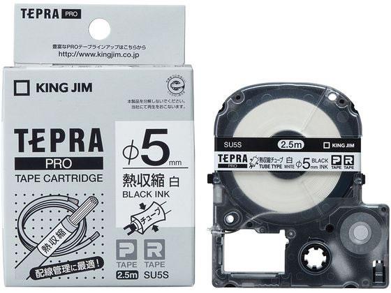 キングジム/テプラPRO用テープ5mm 熱収縮チューブ白/黒文字/SU5S