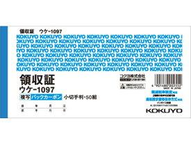 コクヨ/複写領収証 バックカーボン/ウケ-1097