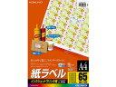 コクヨ/IJラベル[紙ラベル]A4 65面強粘着100枚/KJ-8651-100