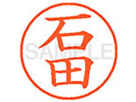 シヤチハタ/XL-9(石田)