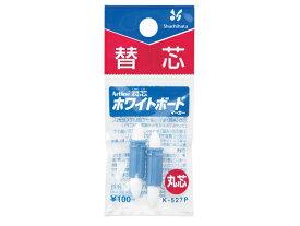 シヤチハタ/ホワイトボードマーカー替芯 丸芯/K-527P