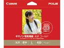 キヤノン/写真用紙・光沢ゴールドL判 400枚/GL-101L400