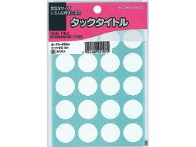 コクヨ/タックタイトル(丸型φ20mm) 白 20片×17シート/タ-70-43NW
