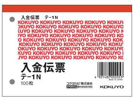 コクヨ/入金伝票 20冊/テ-1N