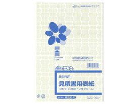 日本法令/見積書用表紙/建設42-10