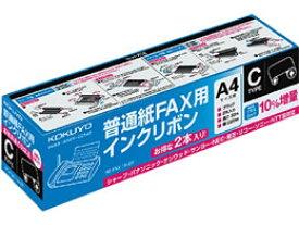 コクヨ/普通紙FAX用インクリボン 2本入/RC-FAX-1N-2P