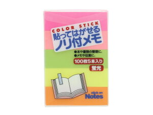 ビュートン/貼ってはがせるノリ付メモ 100枚×5色/MM-200K