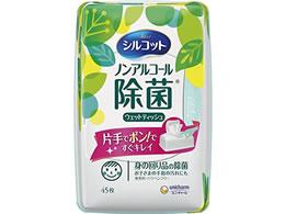 ユニチャーム/シルコットウェットティッシュ安心除菌 本体 45枚