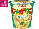 カルビー/じゃがりこサラダ 60g 12個