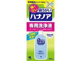 小林製薬/ハナノア専用洗浄液 500ml