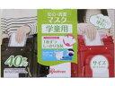 アイリスオーヤマ/安心・清潔マスク 学童用 40枚/PK-AS40G