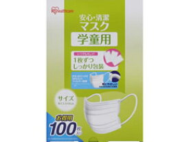 アイリスオーヤマ/安心・清潔マスク 学童用 100枚/PK-AS100G