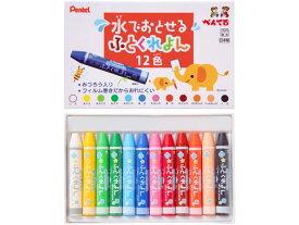 ぺんてる/水でおとせるふとくれよん 12色/GWM1-12