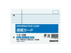 コクヨ/情報カード B6・ヨコ・2穴 中横罫(マージン罫入り)/シカ-13B