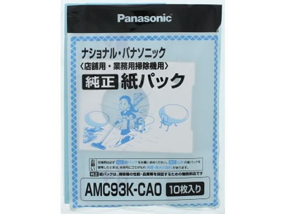パナソニック/MC-G220-S用交換紙パック 10枚入/AMC93K-CA0