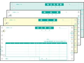 ヒサゴ/ドットプリンタ用 納品書 4枚複写 1000セット/SB480