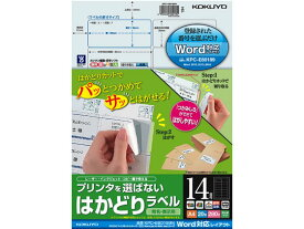 【お取り寄せ】コクヨ/はかどりラベルWord対応 RICOH・日立用 14面20枚