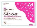 コクヨ/ハードカードケース A4/クケ-3014N