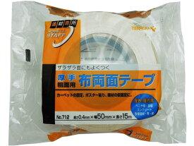 寺岡/布両面テープ 50mm×15m/712