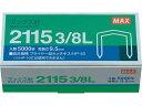 MAX/ホッチキスプライヤータイプ用針/2115 3/8L