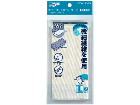 コクヨ/ホワイトボード用イレーザー ヨクキエール 替え生地/RA-R21