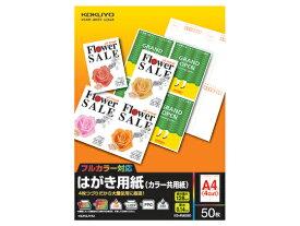 コクヨ/はがき用紙(カラー共用紙)/KB-FMS90N