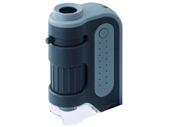 レイメイ藤井/ハンディ顕微鏡ZOOM LEDライト付 グレー/RXT203 N