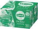 リプトン/アルミティーバッグ50バッグ(ジャスミン茶)