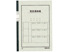 コクヨ/電話連絡帳 無線とじ/ノ-80N