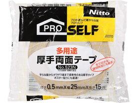 ニトムズ/多用途厚手両面テープ NO.523N 25mm×15m/J-0070