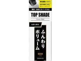 柳屋本店/トップシェード カバーヘアー 自然な黒色 35g
