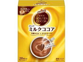 片岡物産/バンホーテン ザ・ココア ミルクココア 20P