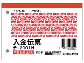 コクヨ/入金伝票 消費税欄付/テ-2001N