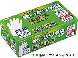 エステー/ニトリル使いきり手袋 S ホワイト 100枚/NO.981