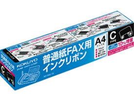 コクヨ/普通紙FAX用インクリボン/RC-FAX-1N