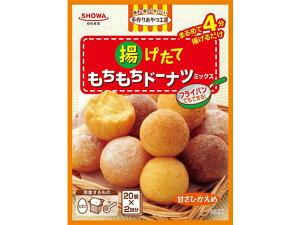 昭和産業/揚げたてもちもちドーナツミックス 110g×2袋入
