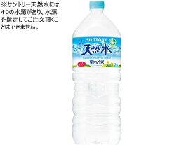 サントリー/南アルプスの天然水 2L