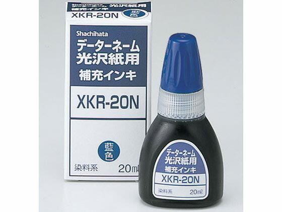 シヤチハタ/データーネーム光沢紙用補充インキ 藍色/XKR-20N-B