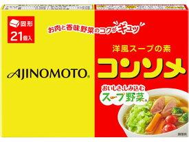 味の素/味の素KK コンソメ固形タイプ 21個入