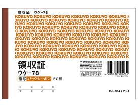 コクヨ/複写領収証 バックカーボン/ウケ-78