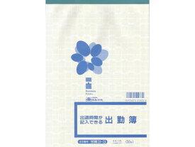 日本法令/出退時間が記入できる出勤簿/労務3-3