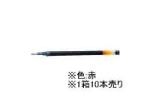ゲルインキボールペン替芯 細字 [赤] 0.7mm LG2RF-8F-R