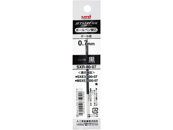 三菱鉛筆/ジェットストリーム多色0.7mm替芯 黒10本/SXR8007.24